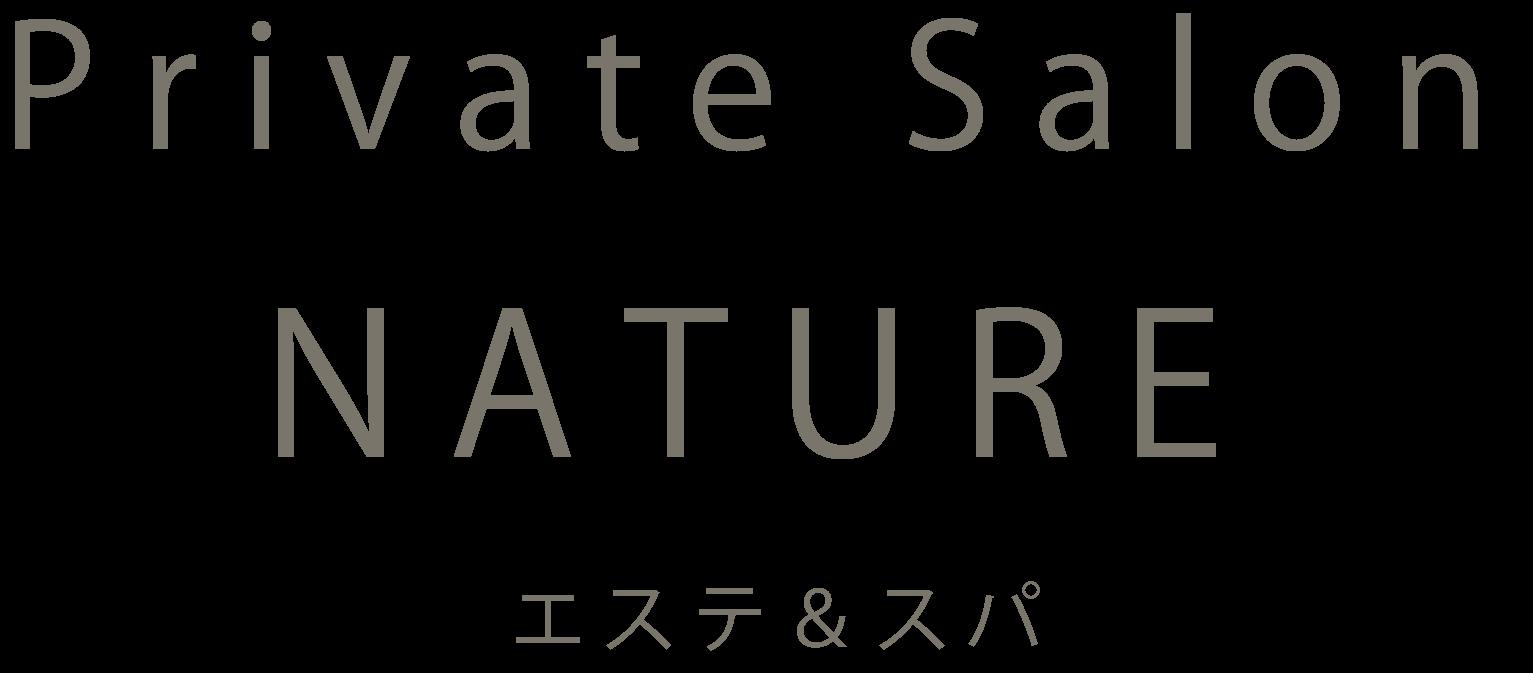 豊田市でフェイシャルならPrivate Salon NATURE エステ&スパ